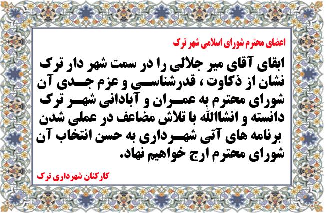 پایم تشکر کارکنان شهرداری از شورای اسلامی شهر ترک