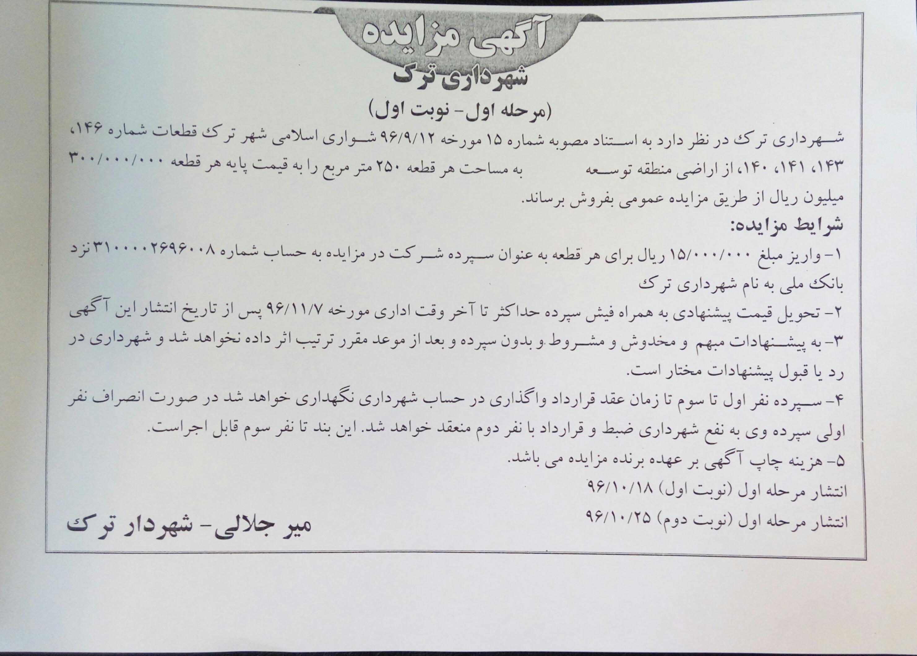 آگهی مزایده اراضی منطقه توسعه شهرداری ترک