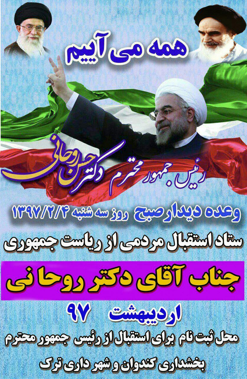 اطلاعیه ثبت نام برای استقبال از رییس جمهور محترم دکتر حسن روحانی