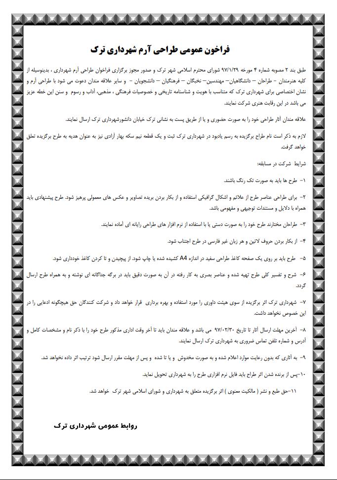 فراخوان طراحی آرم شهرداری ترک