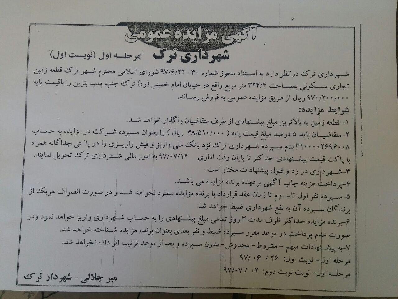 آگهی مزایده عمومی یک قطعه زمین تجاری مسکونی شهرداری ترک