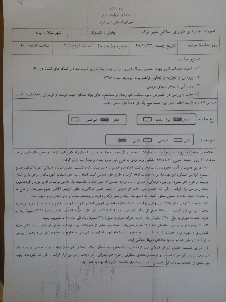 صورت جلسه مورخه 97/11/26 شورای اسلامی شهر ترک
