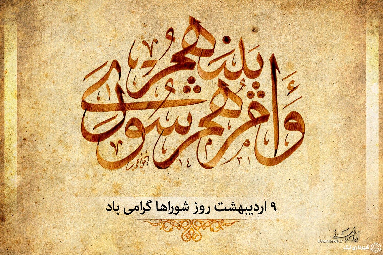 تبریک روز شورها به اعضای محترم شورای اسلامی شهر ترک