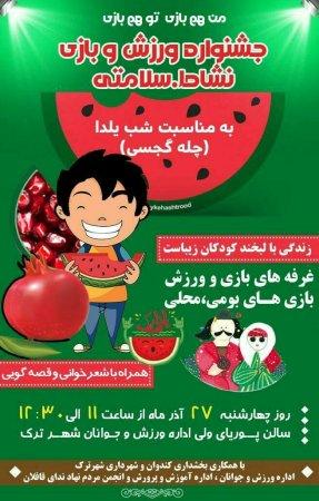 اطلاعیه جشنواره ورزش و بازی نشاط و سلامتی به مناسبت شب یلدا
