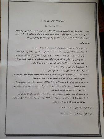 آگهی مزایده عمومی شهرداری ترک