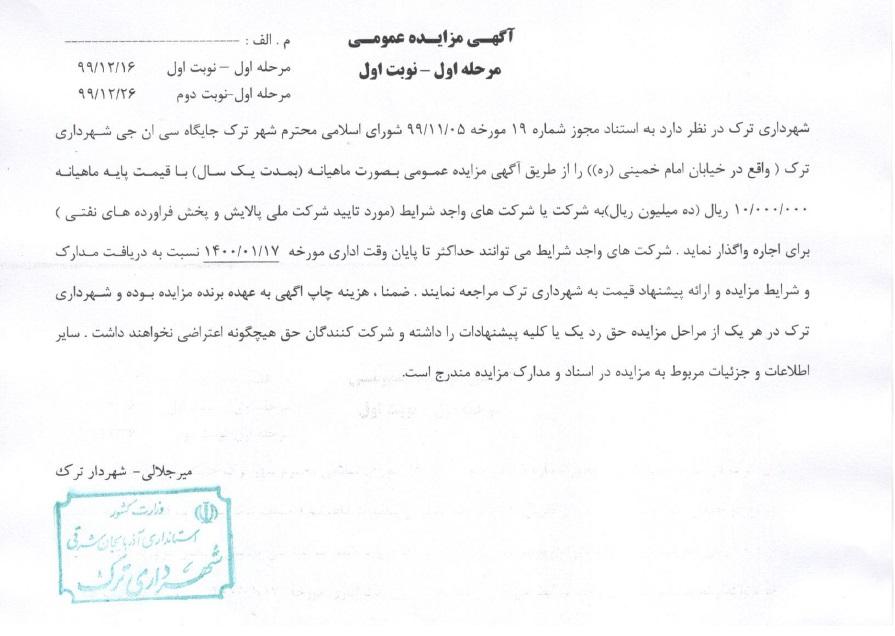 آگهی مزایده مرحله اول نوبت اول جایگاه CNG شهرداری ترک
